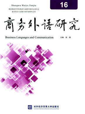 商务外语研究杂志