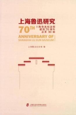 上海鲁迅研究杂志
