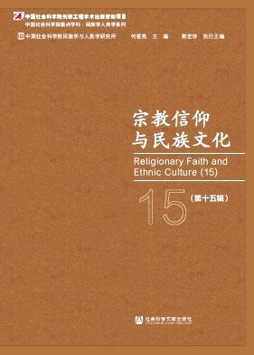 宗教信仰与民族文化杂志