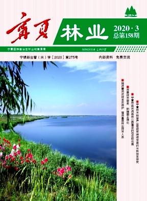宁夏林业杂志