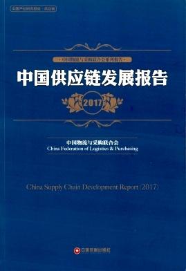 中国采购调查报告与供应链最佳实践案例汇编杂志