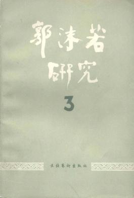 郭沫若研究杂志