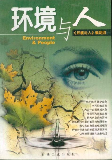 环境与人杂志