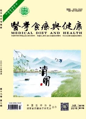 医学食疗与健康杂志