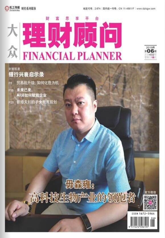 大众理财顾问杂志