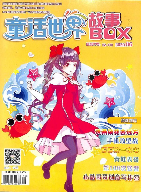 故事BOX杂志