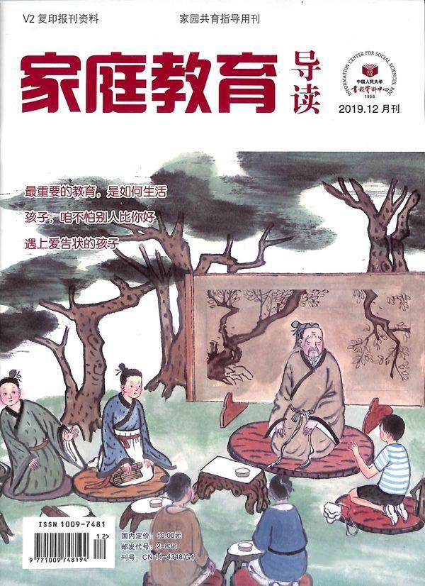 家庭教育导读杂志
