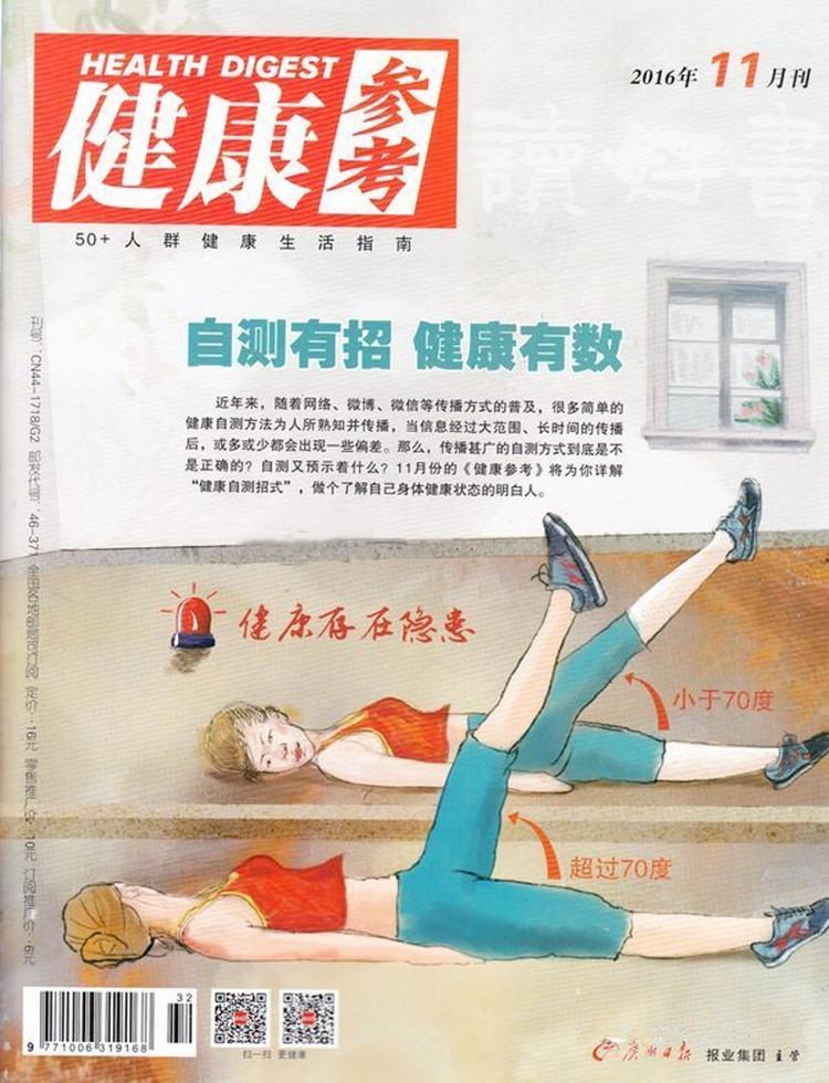 健康参考杂志