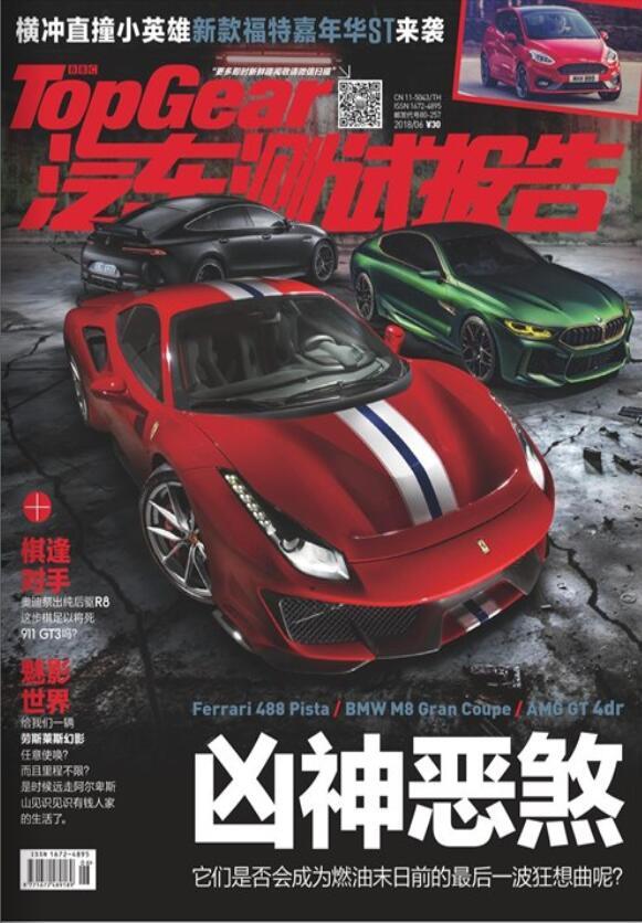 汽车测试报告杂志