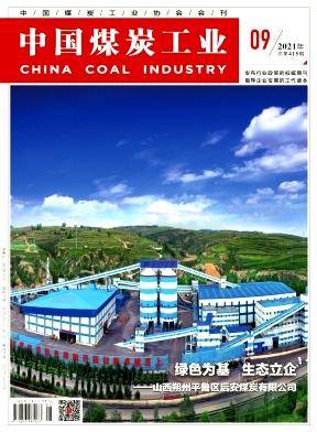 中国煤炭工业杂志