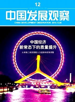 中国发展观察杂志