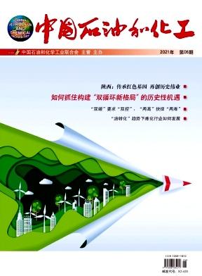 中国石油和化工杂志