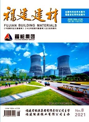 福建建材杂志