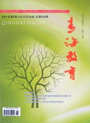 青海教育杂志