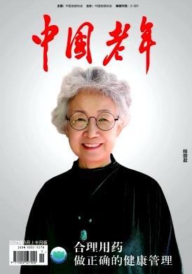中国老年杂志