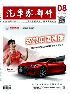 汽车零部件杂志
