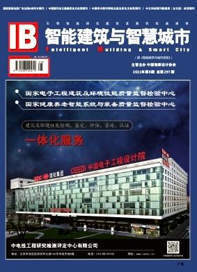 智能建筑与智慧城市杂志