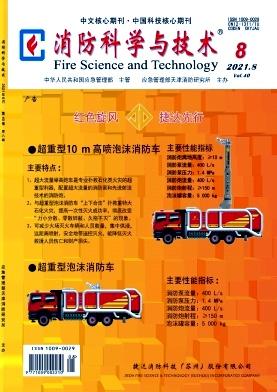 消防科学与技术杂志