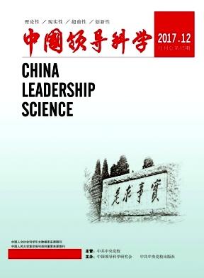 中国领导科学杂志