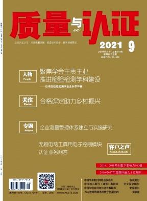 质量与认证杂志
