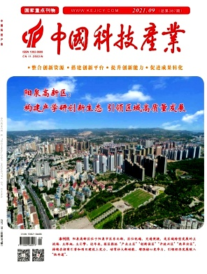 中国科技产业杂志