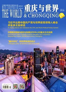 重庆与世界杂志