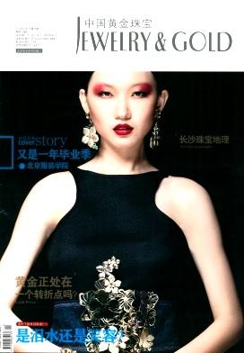 中国黄金珠宝杂志