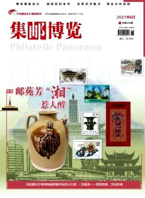 集邮博览杂志