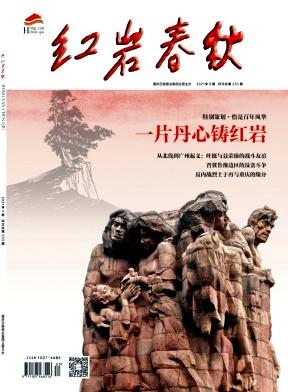红岩春秋杂志