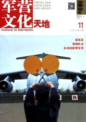 军营文化天地杂志