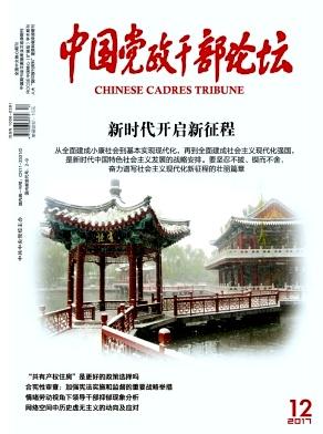 中国党政干部论坛杂志