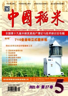 中国稻米杂志