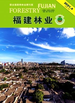 福建林业杂志