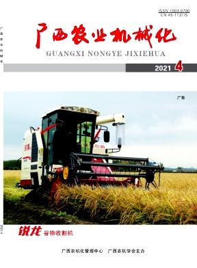 广西农业机械化杂志
