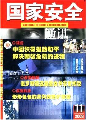 国家安全通讯杂志