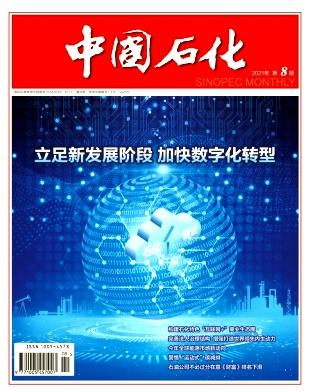 中国石化杂志