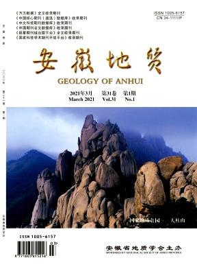 安徽地质杂志