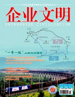 企业文明杂志