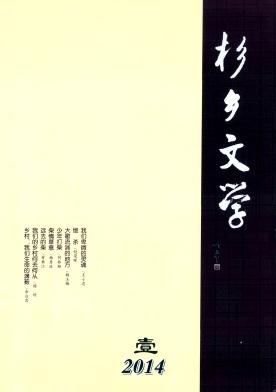 杉乡文学杂志