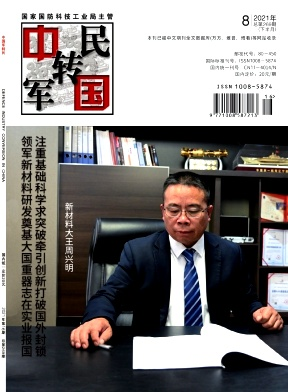 中国军转民杂志
