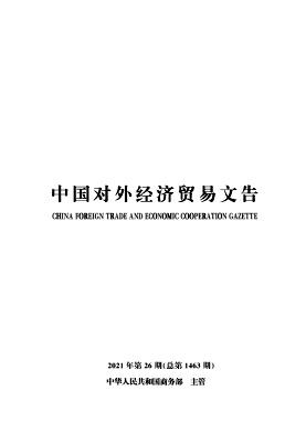 中国对外经济贸易文告杂志