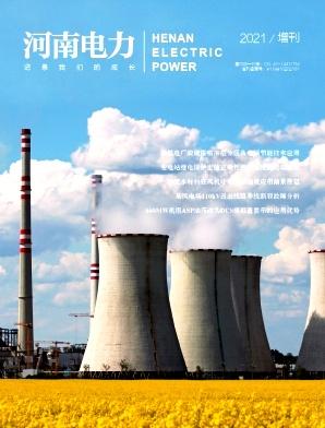 河南电力杂志