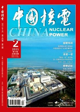 中国核电杂志