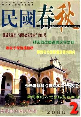 民国春秋杂志