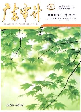 广东审计杂志