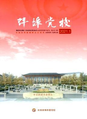 蚌埠党校杂志