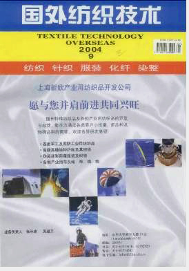 国外纺织技术杂志