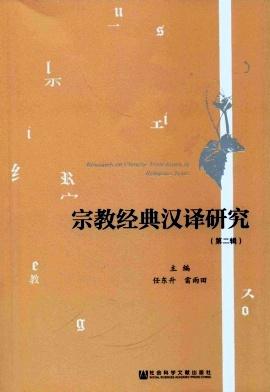 宗教经典汉译研究杂志