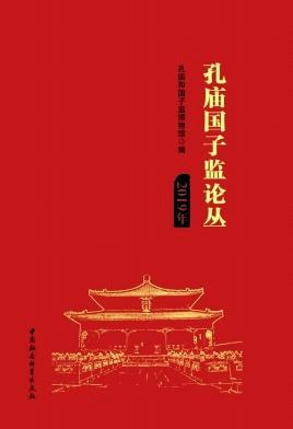 孔庙国子监论丛杂志