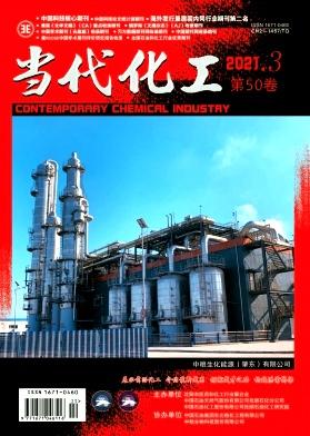 当代化工杂志